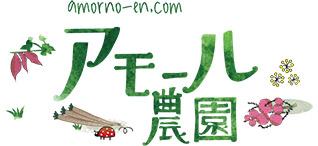 アモール農園ロゴ